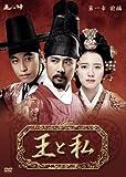 王と私第1章前編 DVD-BOX