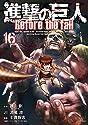 進撃の巨人Beforethefallコミック1-16巻セットの商品画像