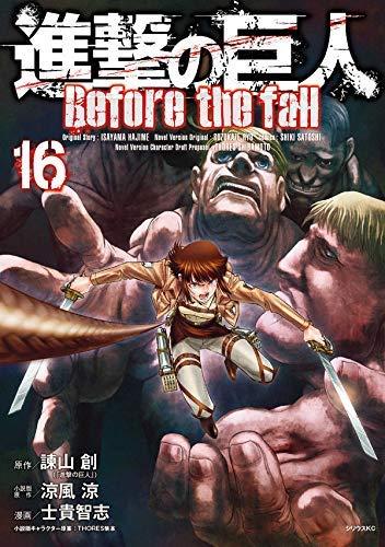 進撃の巨人Beforethefallコミック1-16巻セット