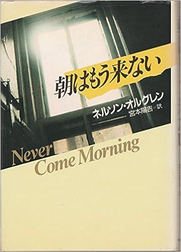 朝はもう来ない | ネルソン オル...