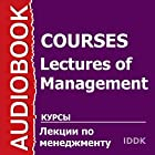 Lectures in Management [Russian Edition] Audiobook by  IDDK Narrated by Natalya Sidorova