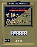 五島軒究極の函館カレー(中辛)