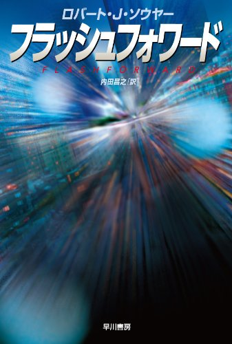 フラッシュフォワード (ハヤカワ文庫 SF ソ 1-12) (ハヤカワ文庫SF)