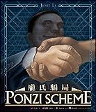 Ponzi Scheme Board Game