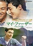 [DVD]マイ・ファーザー デラックス版