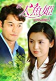 [DVD]続・人魚姫 DVD-BOX1