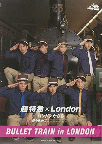 超特急×london ロンドンからも愛を込めての商品画像