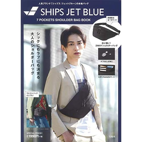 SHIPS JET BLUE SHOULDER BAG BOOK 画像