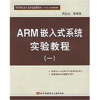 ARM嵌入式系统实验教程1