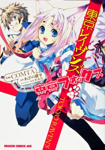 Tokyo Ravens Tokyo Fox (Dragon Comics Age) (2012) ISBN: 4047128015 [Japanese Import]