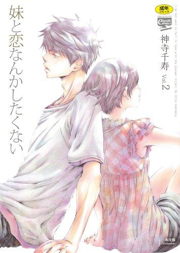 妹と恋なんかしたくない 2 (シガレットコミックス)