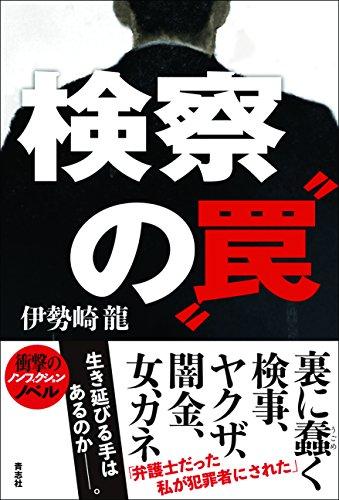 """検察の""""罠"""""""