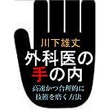 gekainotenouchi: kousokukatsugouritekinigijyutuwomigakuhouhou (Japanese Edition)