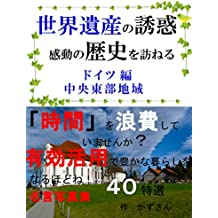 Raising the sentiment of journey Fascination of world heritages Central East area in Germany (Japanese Edition)