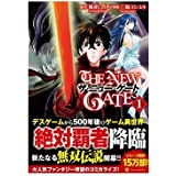 THE NEW GATE [コミック] 1-4巻セット (クーポンで+3%ポイント)