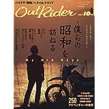 Out Rider 2017年10月号 小さい表紙画像