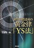 経営目標達成の黄金律「YS法」