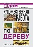 Hudozhestvennaya Rabota PO Derevu, Ekaterina Alekseevna Andreeva, 5790545564