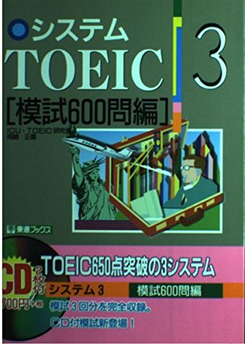 600 questions Hen system TOEIC <3> (if eastward Books) (1997) ISBN: 4890850651 [Japanese Import]