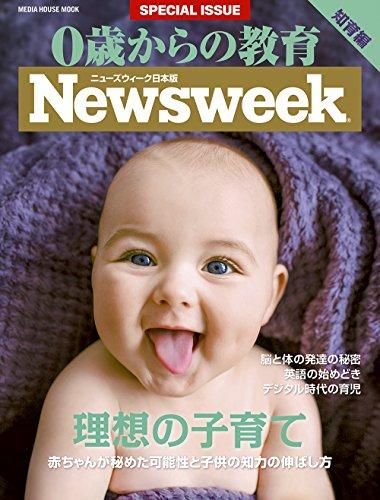 0歳からの教育 知育編 (メディアハウスムック)