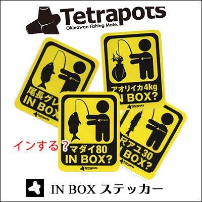 テトラポッツ INBOXステッカー NO.2 TPG-034インボックスステッカーTetrapots INBOX STICKER TPG034 (の商品画像