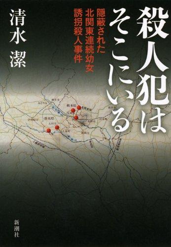 殺人犯はそこにいる: 隠蔽された北関東連続幼女誘拐殺人事件