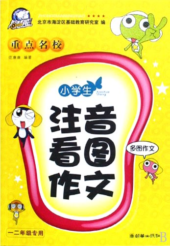 Read Online Phonetic Picture writing book for primary students in key school (Chinese Edition) pdf