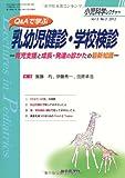 小児科学レクチャー 3ー3 Q&Aで学ぶ乳幼児健診・学校検診 (小児科学レクチャー Vol 3-3)