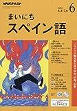 NHKラジオまいにちスペイン語 2018年 06 月号 [雑誌]