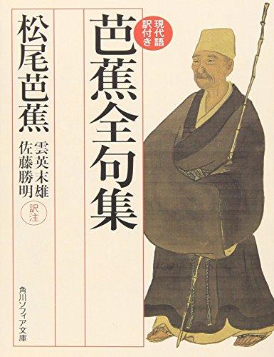 芭蕉全句集 現代語訳付き (角川ソフィア文庫)