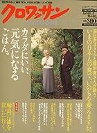 クロワッサン 2007年 12/25号 [雑誌]