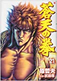 Fist of the Blue Sky 21 (BUNCH COMICS) (2009) ISBN: 4107715353 [Japanese Import]