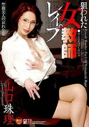映画女教師レイプ 麻生かおり 日活ロマンポルノ 色っぽい女教師がレイプされて着衣 ...