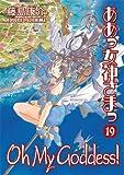 Oh My Goddess! Volume 19 by Kosuke Fujishima (2011-11-08)