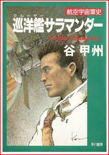 巡洋艦サラマンダー (ハヤカワ文庫JA―航空宇宙軍史 312)