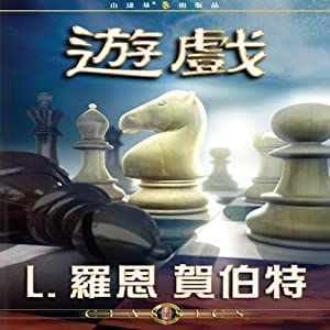 Games (Chinese Edition) Audiobook