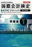 国際会計検定BATIC Subject〈1〉問題集
