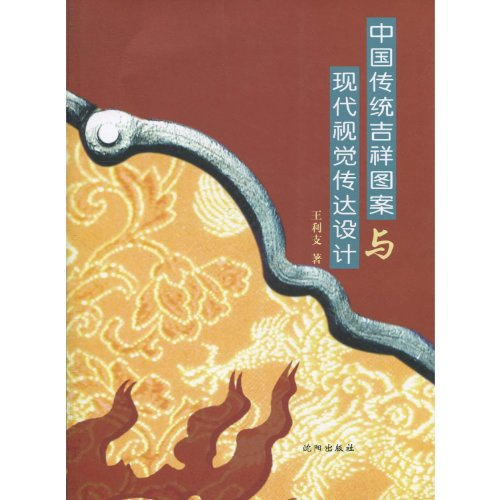 Chinese Traditional Auspicious Patterns and Visual Communication Design (Chinese Edition)