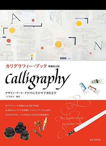 カリグラフィー・ブック 増補改訂版: デザイン・アート・クラフトに生かす手書き文字