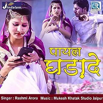 Payal Ghadade by Rashmi Arora on Amazon Music - Amazon com