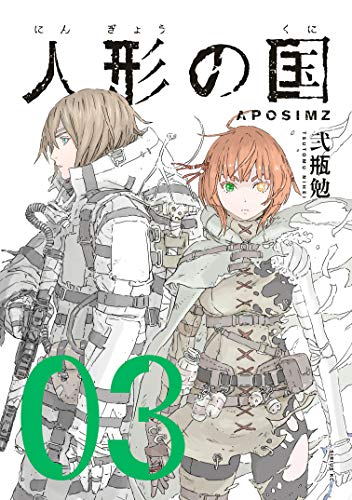 人形の国(3) (シリウスコミックス)