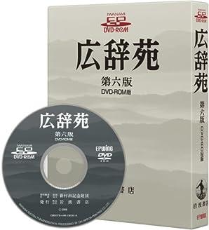 広辞苑 第六版 DVD-ROM版 (EPWING版)