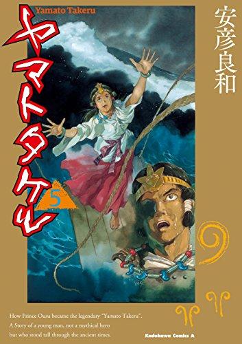 ヤマトタケル(5) (角川コミックス・エース)