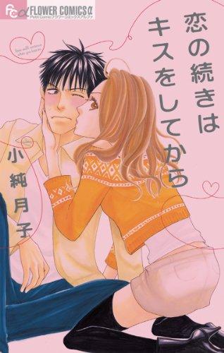 恋の続きはキスをしてからの感想