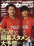 サッカーダイジェスト 2018年 2/22 号 [雑誌]