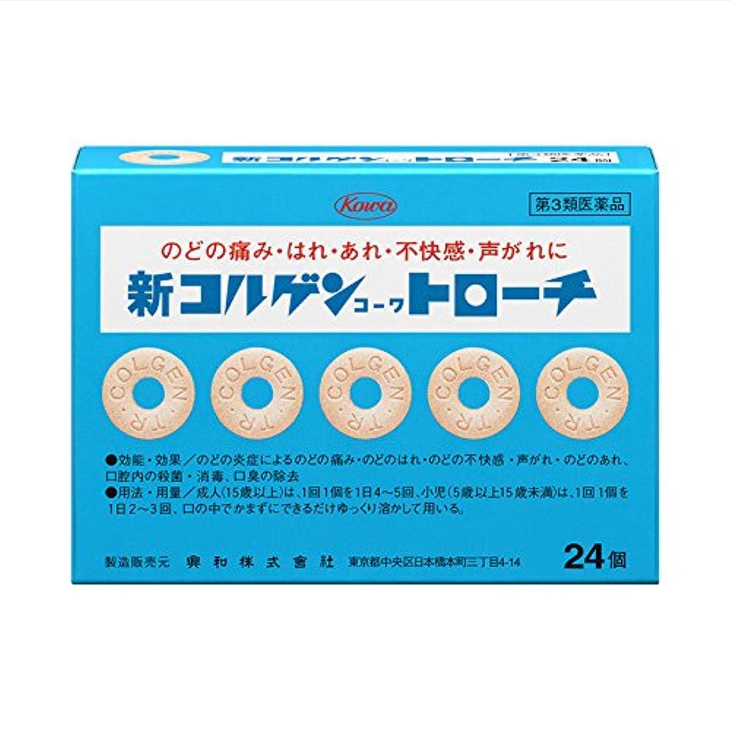 知覚する会計テレビ【第3類医薬品】セキサミンAZトローチ 24錠