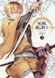 死神と銀の騎士(3) (Gファンタジーコミックス)