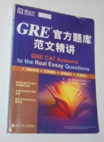 New Oriental GRE CAT Answers to the Real Essay Questions; Official Pham Van Jingjiang (In Chinese)