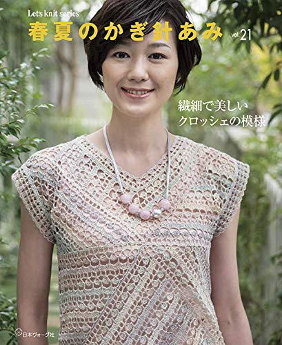 美しいかぎ針編 最新号 表紙画像