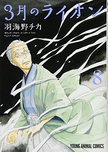 3月のライオン 8 (ジェッツコミックス)